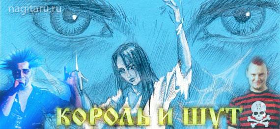 Кукла-колдуна - КиШ - Аккорды