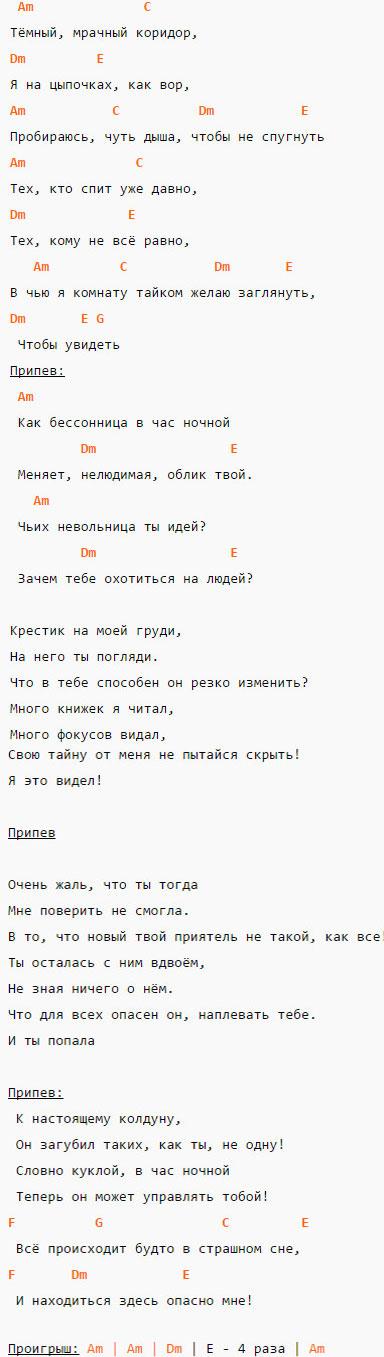 Кукла-колдуна - КиШ - Текст и аккорды в Am