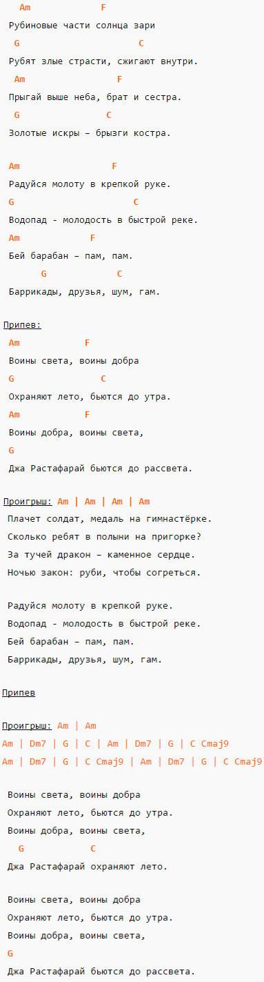 Воины-света - Ляпис Трубецкой - Аккорды и текст