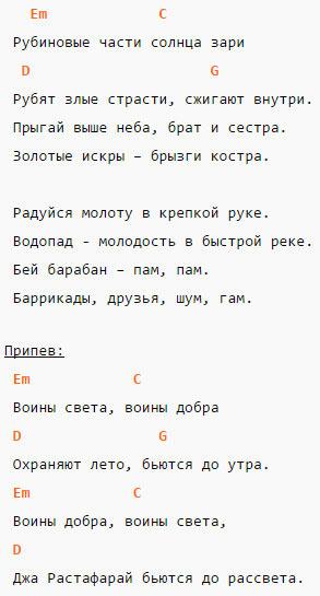 Воины света - Ляпис - Трубецкой - Аккорды в Em