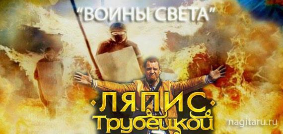 Воины света - Ляпис Трубецкой - Аккорды