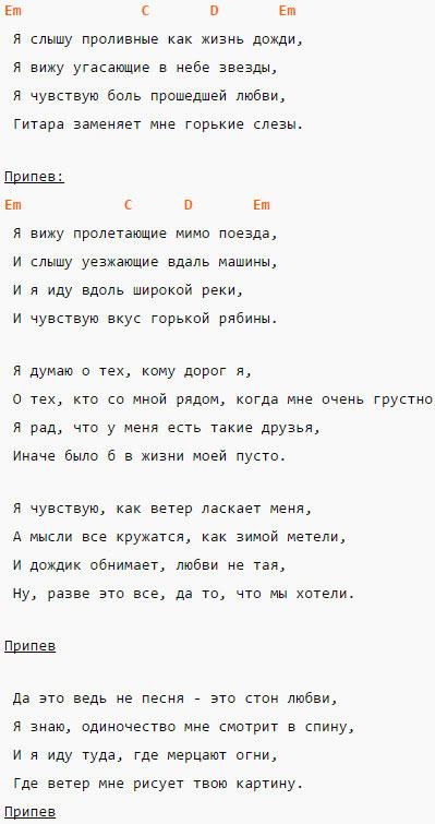 Друзьям - Дворовая - Аккорды и текст