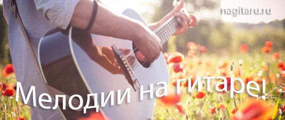 Мелодии на гитаре