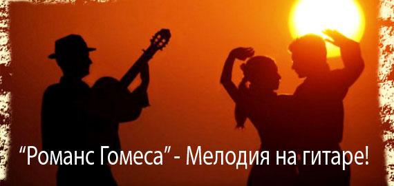 Романс Гомеса - Мелодия на гитаре - Табы, ноты и видео-урок!