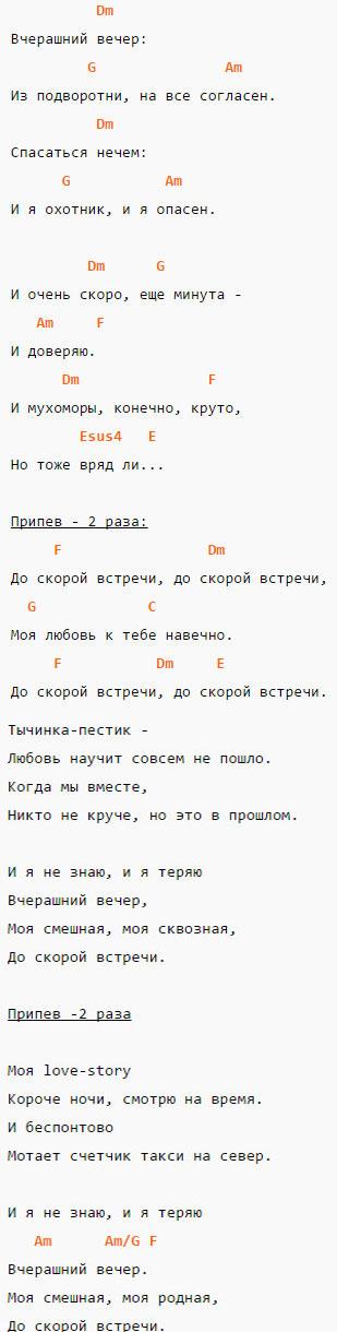До скорой встречи - Звери - Аккорды и текст