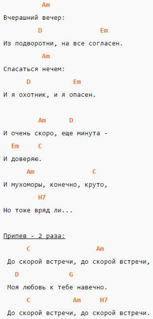 До скорой встречи - Звери - Аккорды в Am