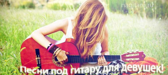 Песни под гитару для гитаристов - девушек