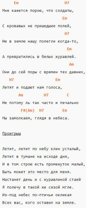 Журавли - Аккорды и текст