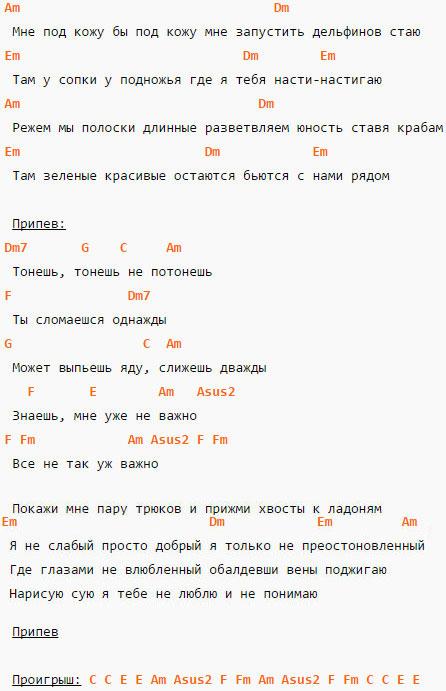 Дельфины - Мумий Тролль - Аккорды и текст