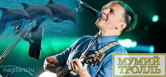 Дельфины - Мумий Тролль - Аккорды