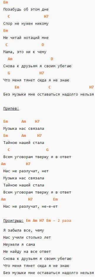 Музыка нас связала - Мираж - Аккорды и текст