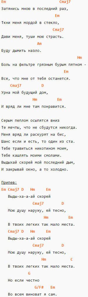 Выдыхай - Noize MC - Аккорды и текст