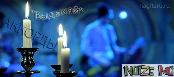 Выдыхай - Noize-MC - Аккорды