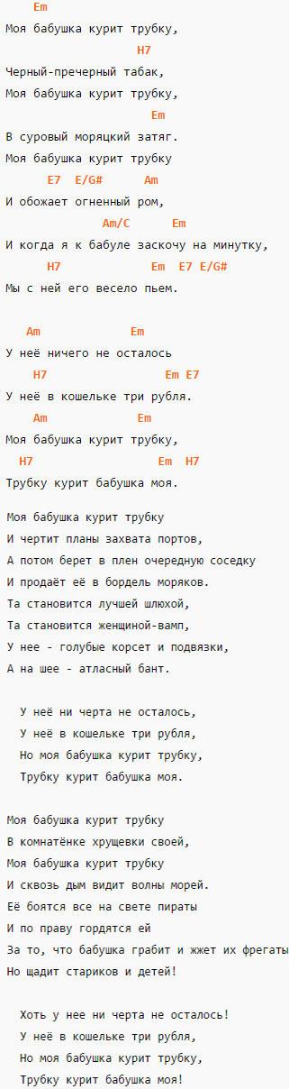 Моя бабушка курит трубку - Сукачев - Аккорды и текст