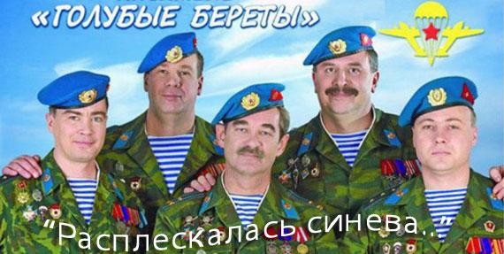 Расплескалась синева - Голубые Береты - Аккорды