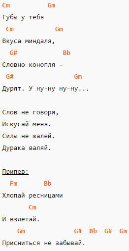 Ресницы - Братья Гримм - Аккорды