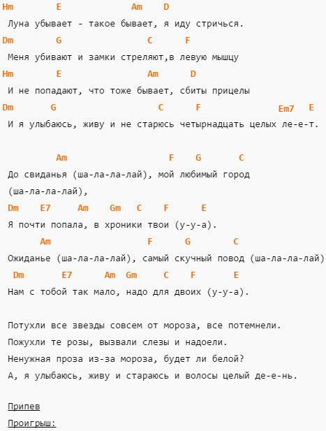 До свидания - Земфира - Аккорды и текст