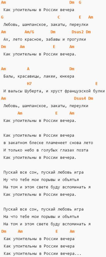 Как упоительны в России вечера - Аккорды в Am и текст