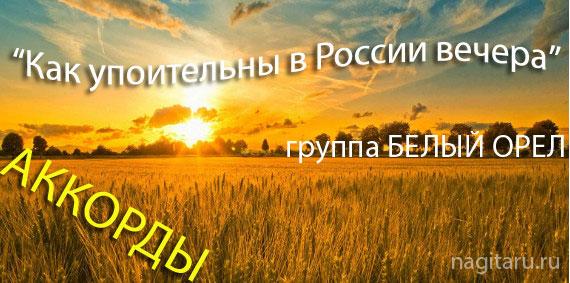 Как упоительны в России вечера - Аккорды