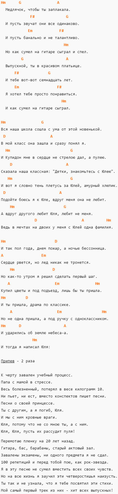 Медлячок - Баста - Аккорды и текст