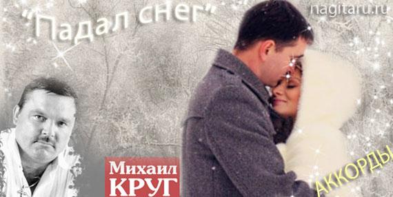 Падал снег - М. Круг - Аккорды