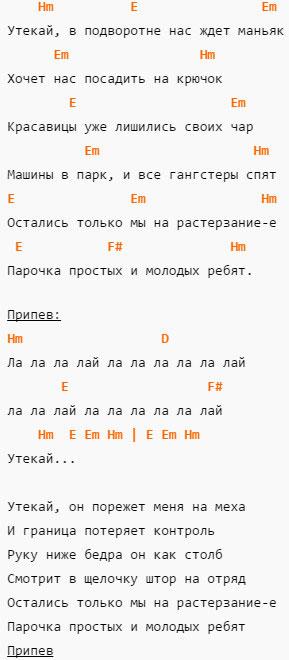 Утекай - Мумий - Тролль - Аккорды и текст
