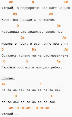Утекай - Мумий Тролль - Аккорды в Am