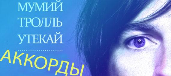 Утекай - Мумий Тролль - Аккорды