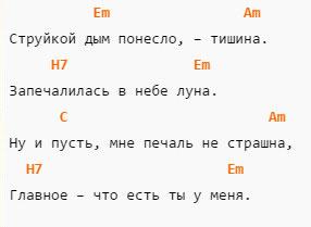 Главное-что есть ты у меня - Любэ - Аккорды и текст