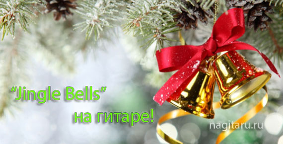 Jingle bells - Текст, аккорды, табы