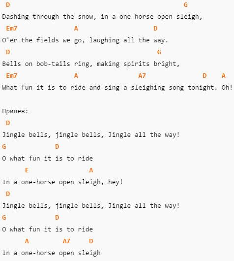 Jingle bells - Аккорды в D (Ре-мажор)