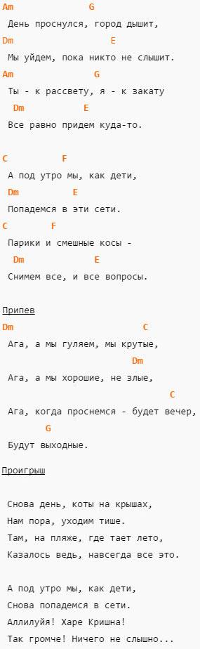 Выходные - Brainstorm - Аккорды и текст
