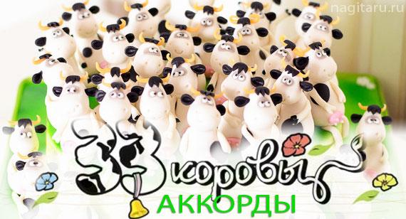 33 коровы - Аккорды для гитары
