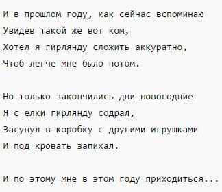 Гирлянда - Уральские Пельмени - Аккорды и текст