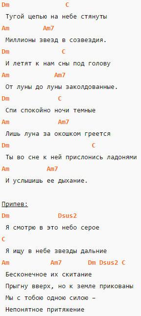 Притяжение - Седьмое Небо - Аккорды и текст