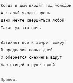 Снежинка - Чародеи - Аккорды и текст