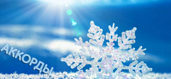 Снежинка - Чародеи - Аккорды