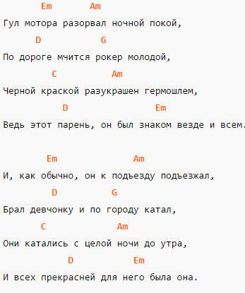Аккорды в Em и слова песни Гул мотора