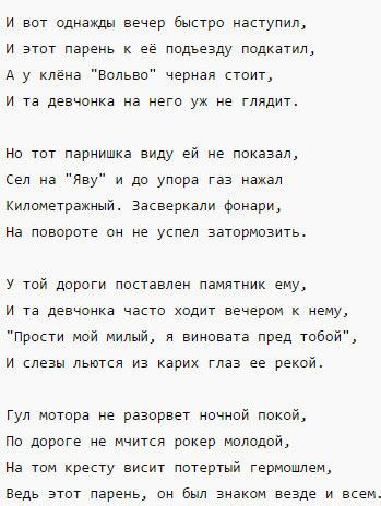 Аккорды и слова песни Гул мотора
