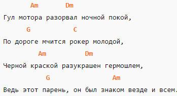 Аккорды песни Гул мотора