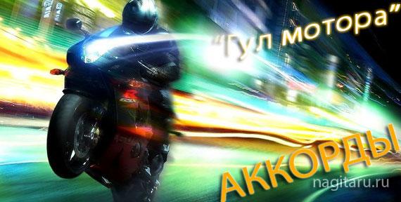 Гул мотора - Аккорды