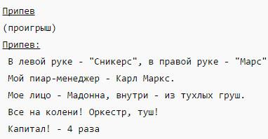 Капитал - Ляпис Трубецкой - Аккорды и текст2