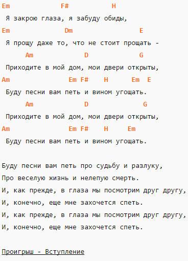 Приходите в мой дом - Михаил Круг - Аккорды и слова песни