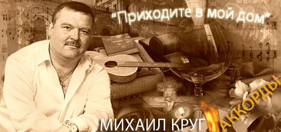 Приходите в мой дом - Михаил Круг - Аккорды и слова