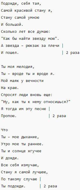 Ты мое дыхание - Аккорды и текст 2