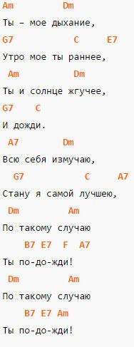 Ты мое дыхание - Аккорды-вариант 2