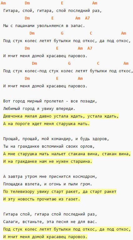 Гитара, спой - Армейская - Аккорды и слова