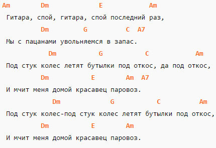 Гитара, спой - Армейская - Аккорды 2