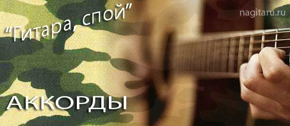 Гитара, спой - Армейская - Аккорды
