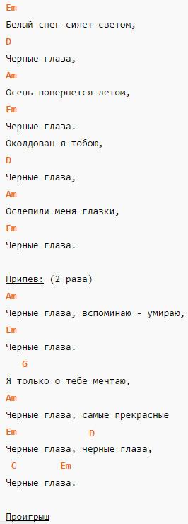 Черные глаза - Аккорды в Em и текст